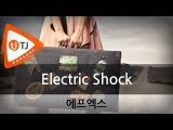 Electric Shock_f(x)