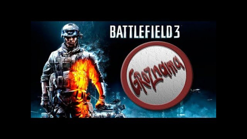 🔴STREAM from GROZNAMA🔴(Battlefield 3   Battlefield 1 ) 16.11.2017