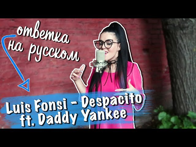 Ответка на русском Luis Fonsi Despacito ft Daddy Yankee cover by Nila Mania
