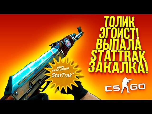 ТОЛИК ЭГОИСТ! - STATTRAK ЗАКАЛКА! - ОТКРЫТИЕ КЕЙСОВ CS:GO