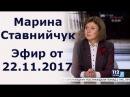 Марина Ставнийчук член Венецианской комиссии 2009 2013 гг гостья 112 Украина 22 11 2017