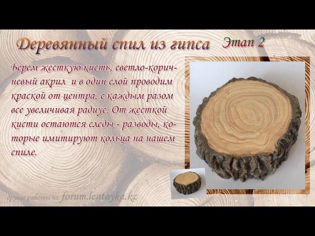 Деревянный спил из гипса. Пень из гипса. Этап 2 The stump from gypsum.
