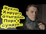 Александр Невзоров - Кукла Хирурга отыграла. Пора в сундук. 02.08.17