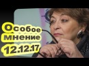 Евгения Альбац - Особое мнение 12.12.17