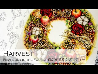 Harvest | Adult Coloring Book: Rhapsody in the Forest 森が奏でるラプソディー by Kanoko Egusa