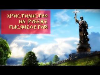 Лекция «Христианство на рубеже тысячелетий», протодиакон Андрей Кураев