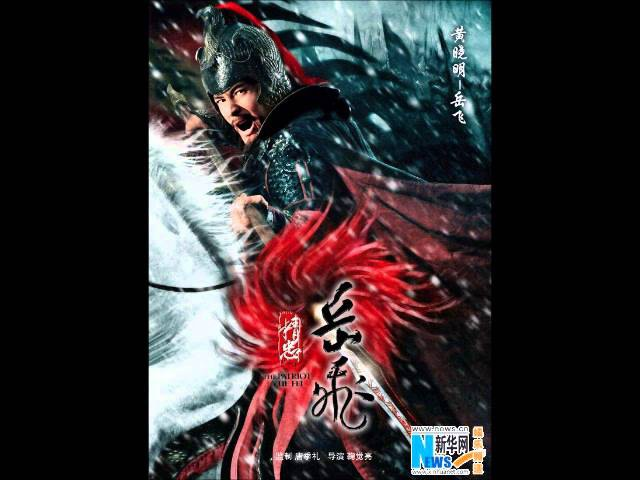 The Patriot Yue Fei Opening Theme Song (Full)