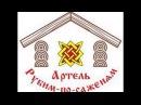 Рубим по саженям- строим на века- Белазаръ Олейников, руководитель плотницкой ар