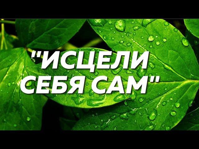 Исцели себя сам ~ Мощная Медитация. Олег Руснак