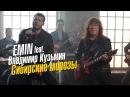 EMIN Владимир Кузьмин - Сибирские морозы ( Премьера 2017)