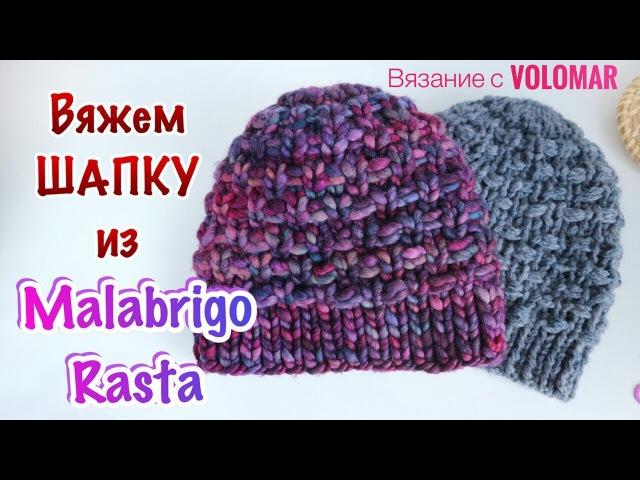 Вяжем ШАПКУ из MALABRIGO RASTA УНИВЕРСАЛЬНЫЙ УЗОР Подробный МК Knitting HAT