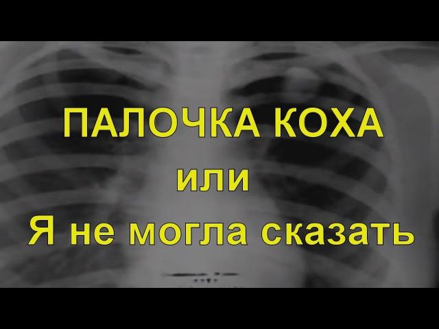 Палочка Коха, или Я не могла сказать! (МосНаучФильм, 1958) © Тubercule bacillus, bacillus Kochii