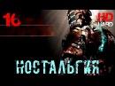 Dead Space 2 ур сложности нереальный 16 ~ Ностальгия Ишимура 👾