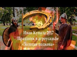 Иван Купала 2017. Праздник в агроусадьбе