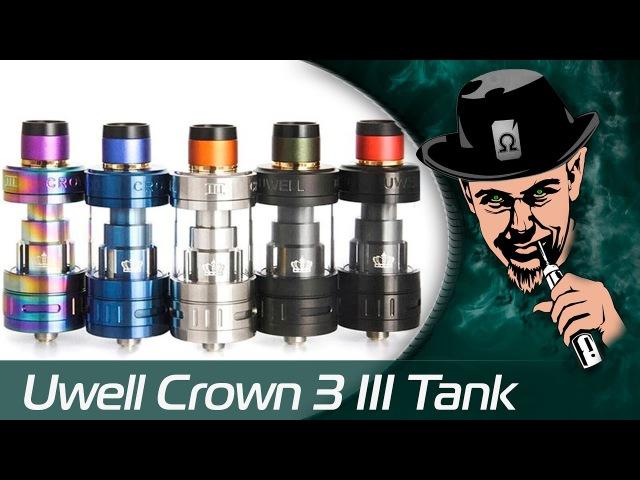 Uwell Crown 3 III - Комфортный)