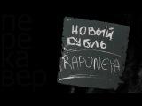 Raponeya - Новый дубль (Майк НауменкоLeonard Cohen)