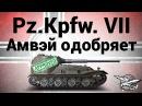 Pz.Kpfw. VII - Амвэй одобряет - Гайд