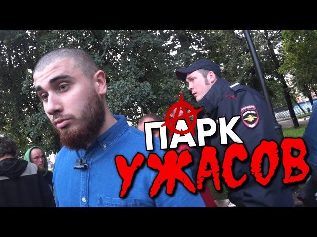 ЛЕВ ПРОТИВ - ПАРК УЖАСОВ НА БОЛОТНОЙ.