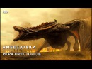 Игра Престолов Game of Thrones Трейлер 2
