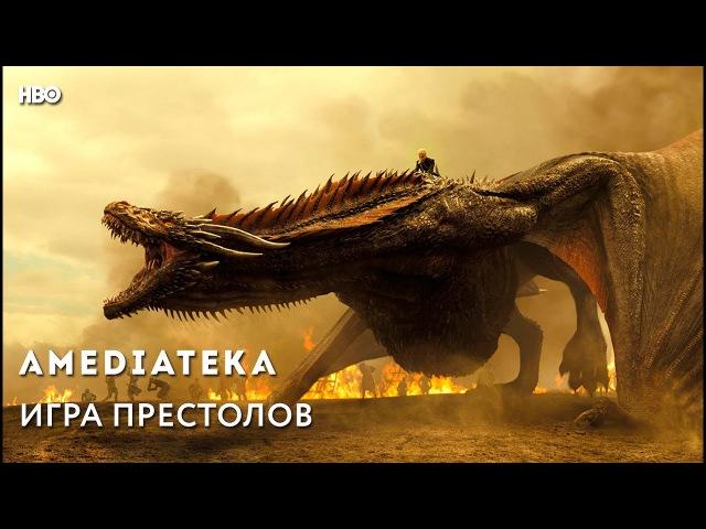 Игра Престолов (7 сезон) - Трейлер 2