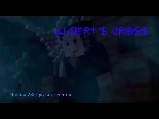 Minecraft Сериал Крест Альберта / Albert`s Cross (2017). Эпизод 28 : Против течения (ITS)