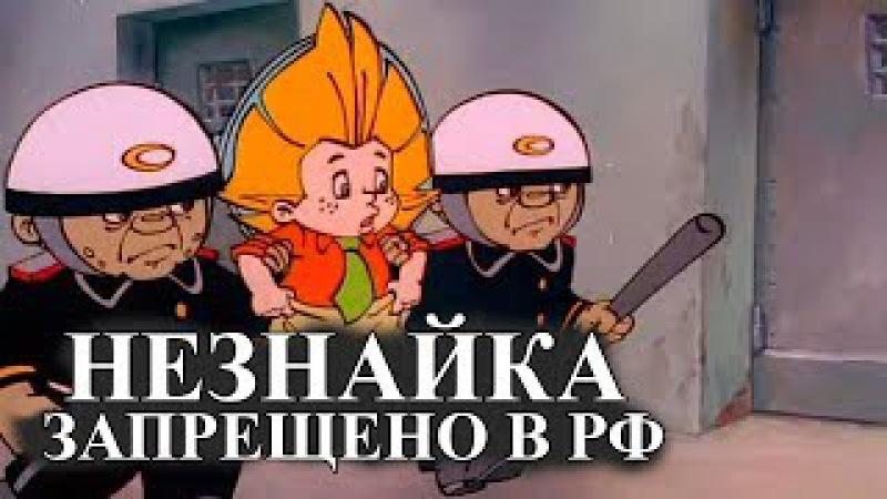 Незнайка запрещено в РФ Обнаглевшие депутаты