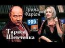 Що пророчив Тарас Шевченко Україні? Ірина Фаріон | Велич особистості | лютий '15