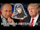 Пророчество Схимонахини Нины о Путине, Украине и США
