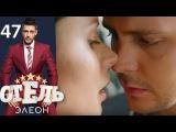 Отель Элеон - Серия 5 сезон 3 (47 серия) - комедийный сериал HD