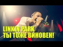Linkin Park Guilty All The Same На РУССКОМ