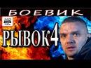 РЫВОК 4. УЛЁТНЫЙ РУССКИЙ БОЕВИК ДЕТЕКТИВЫ 2017 НОВЫЕ