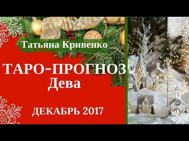ДЕВА 🎄Таро Прогноз на Декабрь 2017 года🔔