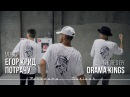 Егор Крид - Потрачу | choreo by Drama Kings | Dance F A B R I K A