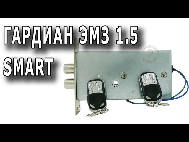 Электромеханический замок невидимка Гардиан 1.5 Smart