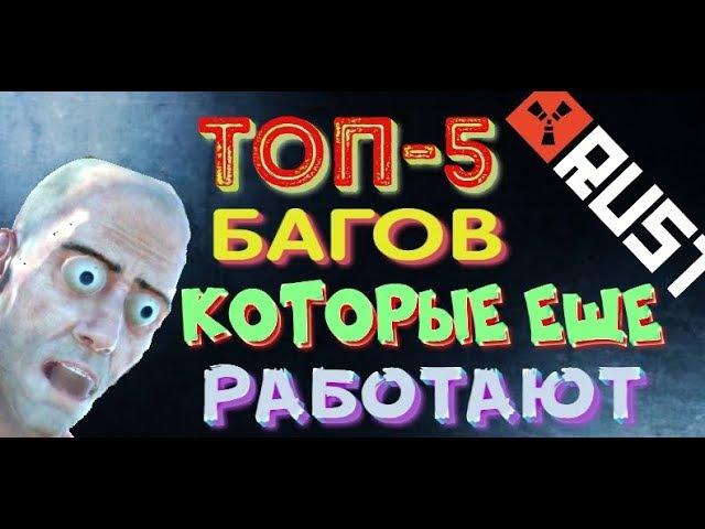 ТОП 5 БАГОВ В РАСТЕ, КОТОРЫЕ ЕЩЕ РАБОТАЮТ - Top 5 Rust Experimental Bugs