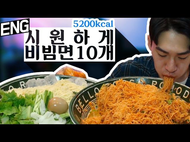 [ENG] 밴쯔의 비빔면 10개 시원하게, 맛있게 먹는법 공개!