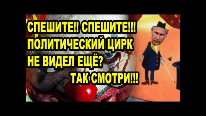 СМОТРЕТЬ ВСЕМ ПОЛИТИЧЕСКИЙ ЦИРК В РОССИИ!! НЕ ВЕРИШЬ