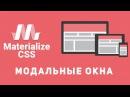 Уроки Materialize css 6 Делаем модальные окна