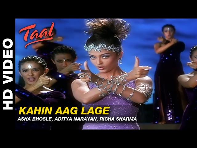 Kahin Aag Lage - Taal | Asha Bhosle, Aditya Narayan Richa Sharma | Anil Kapoor Aishwarya Rai