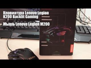 Клавиатура и мышь Lenovo Legion