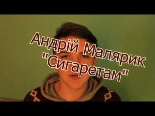 Андрій Малярик - Сигаретами