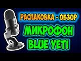 Какой купить микрофон для стрима и записи голоса  Обзор микрофона Blue Yeti с Поп фил...