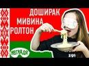 НЕГЛЯДЯ МИВИНА, ДОШИРАК или РОЛЛТОН   Неделя Белорусских продуктов