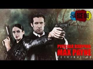 Max Payne: Retribution[Fan Film](русская озвучка by НА ВСЕ 100)