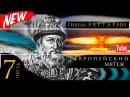 История Великой Тартарии часть 1 Европейский мятеж