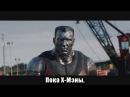 Литерал LITERAL Дэдпул Deadpool 2016 feat Дэдпул 2 18 ДэдпулКрут