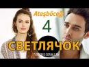 Турецкий сериал ( Светлячок) 4 серия 2017 РУССКАЯ ОЗВУЧКА