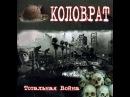 Kolovrat Коловрат - Слепое Правосудие