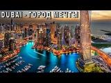 Дубай - самый красивый город в мире! Красивое видео под музыку!