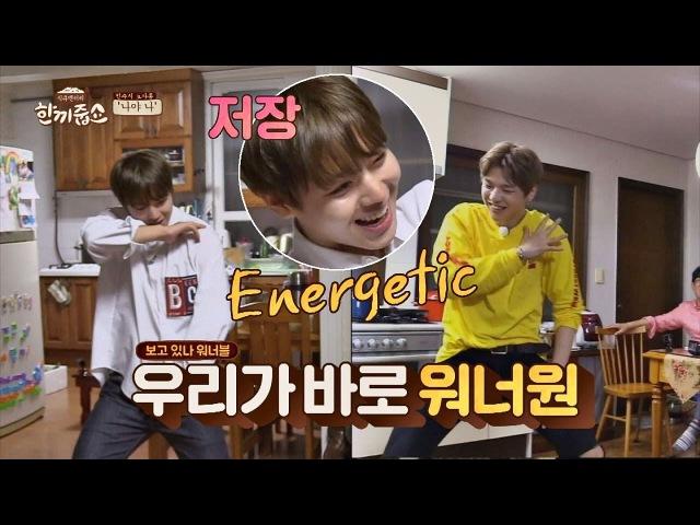[신곡 홍보] 남성미 폭발(!) 강다니엘x박지훈 'Energetic'♪ 한끼줍쇼 44회